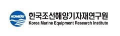 한국해양조선기자재연구원